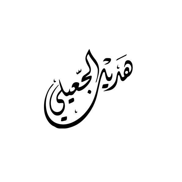 https://dfashionmagazine.com/Hadeel Aljeally
